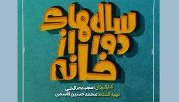 نخستین عکس احمد مهرانفر در اوشین ایرانی +عکس