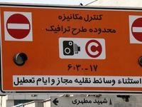 اعلام آخرین مهلت برای ثبتنام متقاضیان طرح ترافیک