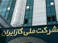 اساسنامه پیشنهادی مجلس برای شرکت گاز چیست/ رقابت بیحاصل در یک وزارت