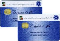 فرآیند جدید صدور و تمدید کارت بازرگانی