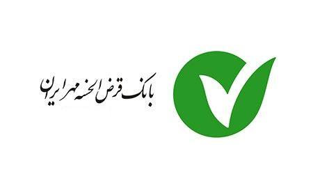 برگزاری مجمع عمومی عادی سالیانه و عادی فوق العاده بانک قرض الحسنه مهر ایران
