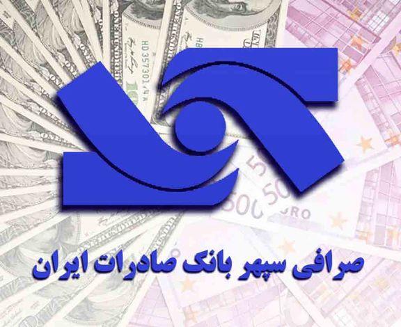 اعلام آمادگی صرافی سپهر بانک صادرات ایران برای خرید ارز صادرکنندگان