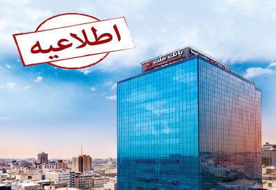 اطلاعیه بانک ملت در خصوص انتشار خبر مرتبط با
