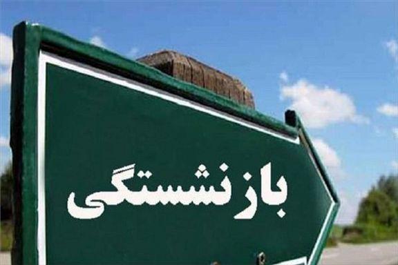 بازنشستگی بیش از ۵۰۰۰نفر از فرهنگیان تهرانی