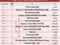 ارزان ترین موبایلهای بازار کدامند؟ +جدول