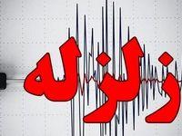 کرمانشاه باز هم لرزید