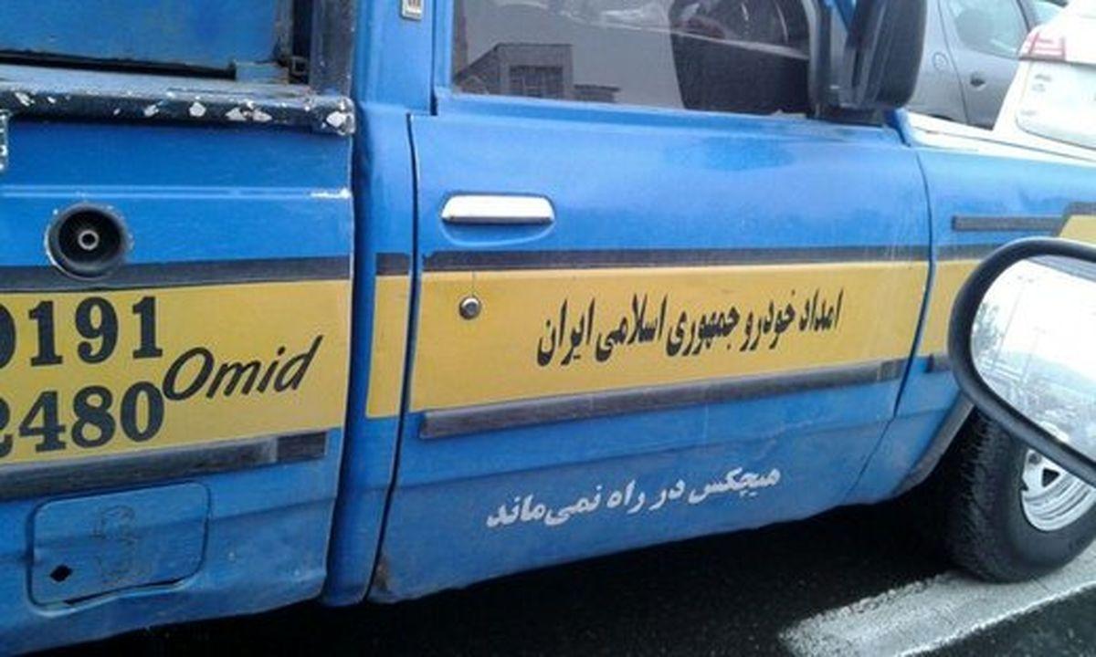 حضور ۱۵۰۰اکیپ امدادخودرو ایران در طرح زمستانی