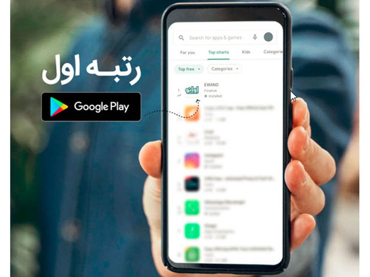 اپلیکیشن ایرانی اوانو رتبه یک گوگل پلی شد!
