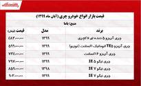 قیمت جدید چری در تهران +جدول