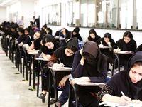 اعلام نتایج تکمیلظرفیت دکتری و کارشناسیارشد دانشگاه آزاد