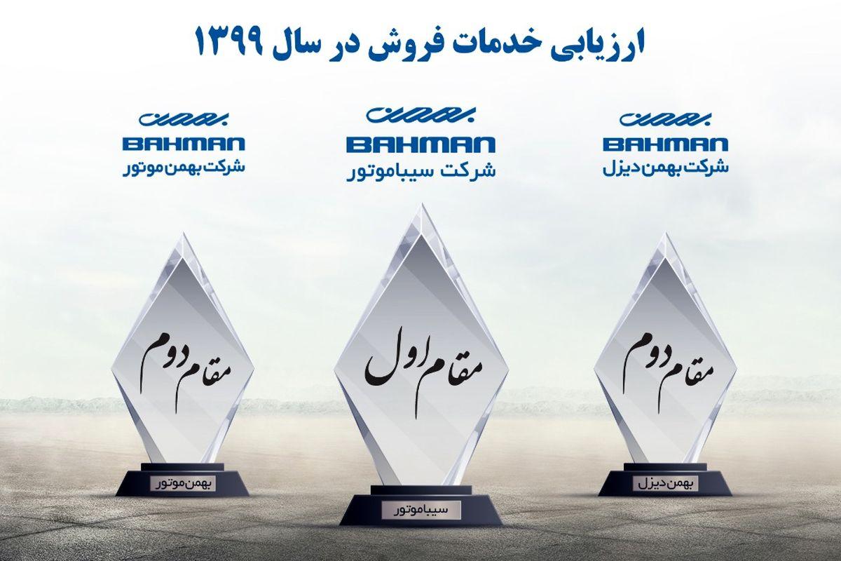 شرکتهای خودروساز گروه بهمن برترین رتبههای خدمات فروش را به خود اختصاص دادند