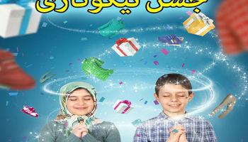 ۱۶اسفند، جشن نیکوکاری برگزار میشود