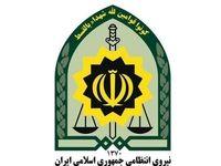 اطلاعیه نیروی انتظامی به مناسب ماه رمضان