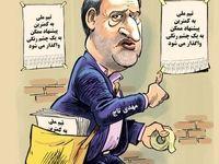 تاج درحال چسباندن آگهی استخدام مربی تیم ملی! (کاریکاتور)