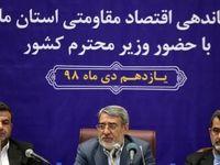 وزیر کشور: تابآوری اقتصاد ایران در برابر تحریم افزایش یافت