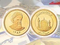 آخرین قیمت سکه (۱۳۹۹/۵/۲۷)