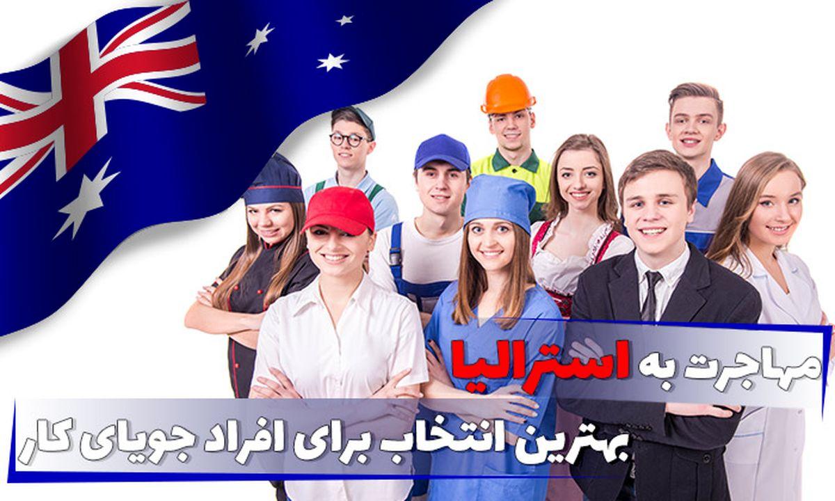 مهاجرت به استرالیا، بهترین انتخاب برای افراد جویای کار