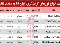 تور 4روزه تفلیس چند تمام میشود؟