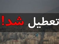 تعطیلی مدارس در شهرستانهای استان البرز