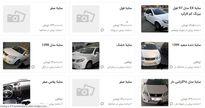قیمت خودرو به  آگهیهای اینترنتی برگشت