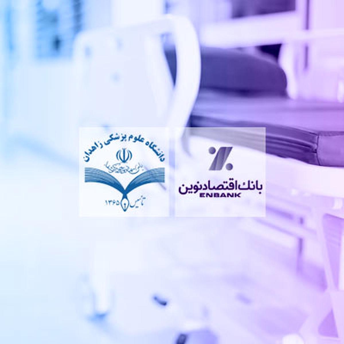 اهدای تجهیزات بیمارستانی به مراکز تحت پوشش دانشگاه علوم پزشکی زاهدان توسط بانک اقتصادنوین