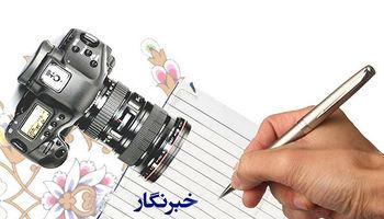شمار خبرنگاران بیمه شده به 3000 نفر میرسد