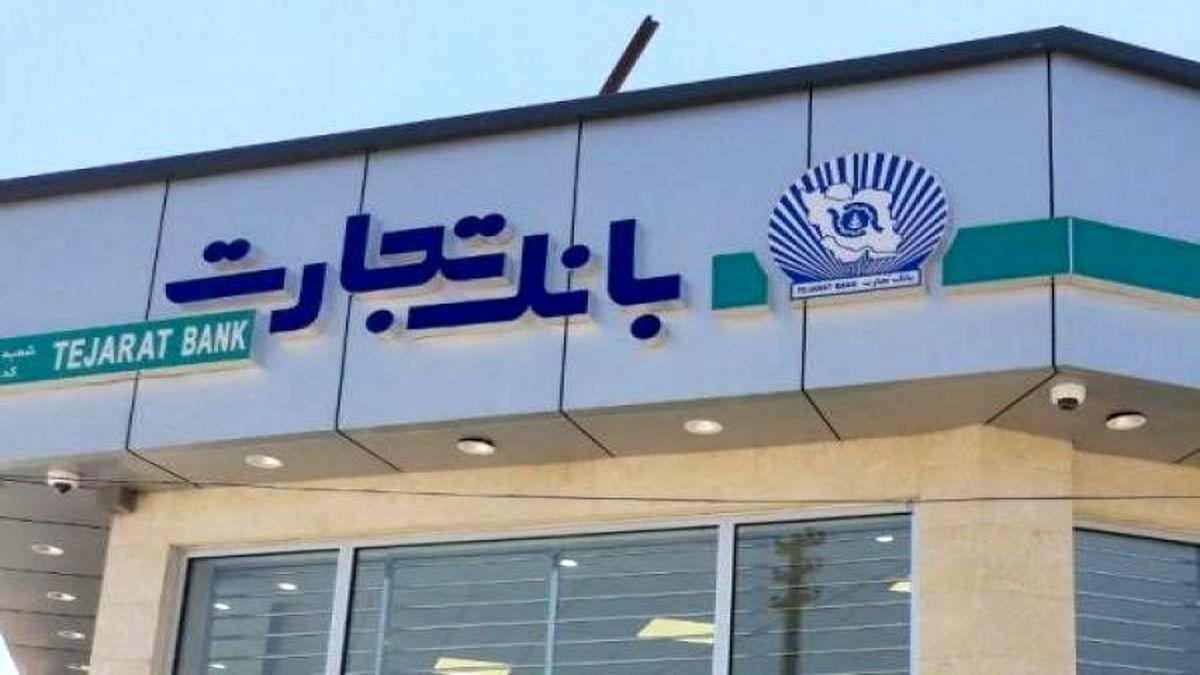 بازگشایی وتجارت با رشد 12درصدی قیمت/ صف فروش بانک تجارت برچیده شد