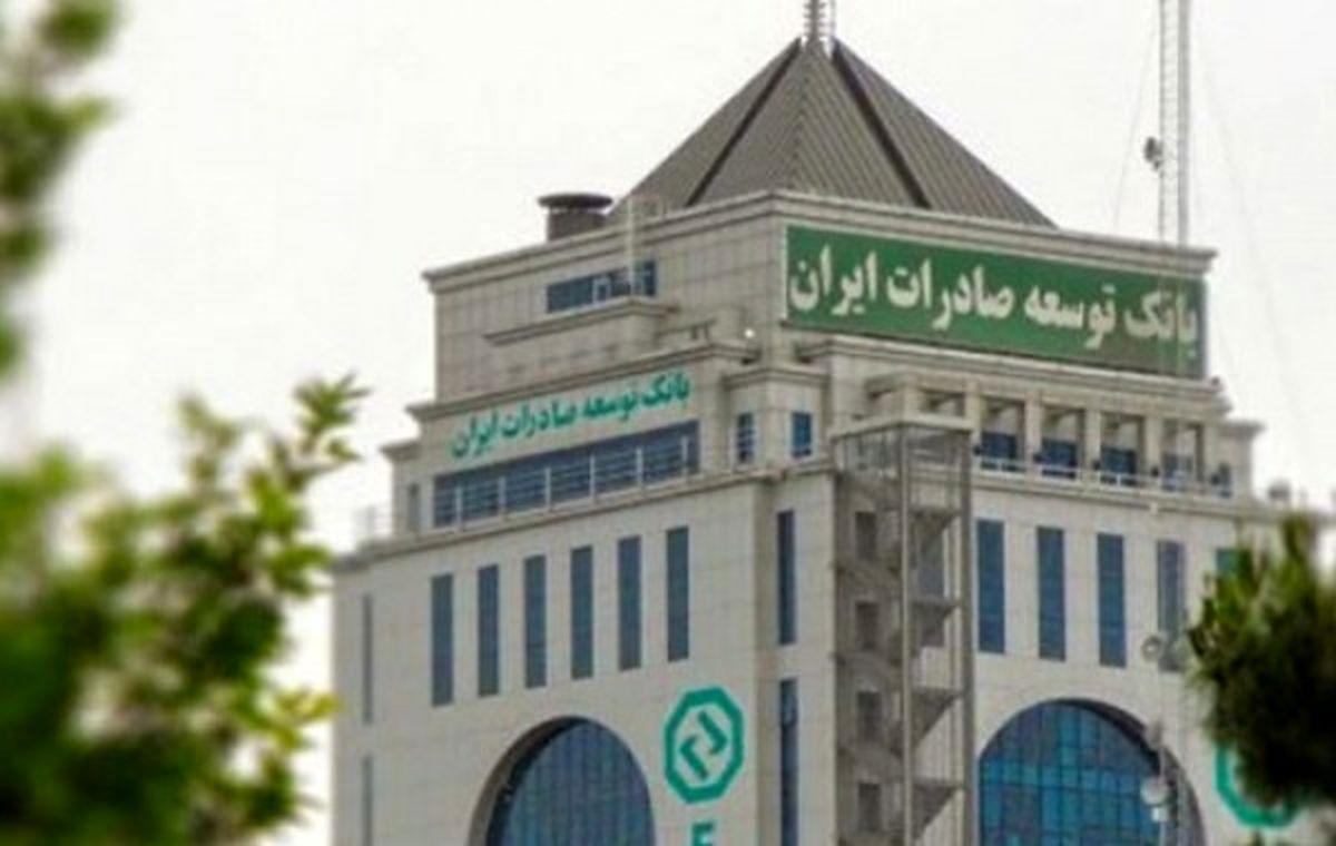افزایش مانده تسهیلات شعب بانک توسعه صادرات ایران تا پایان۱۴۰۰