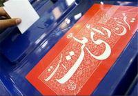 انتخابات پایتخت تا ساعت ۲۳تمدید شد