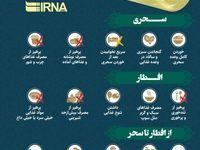 توصیههای غذایی برای رمضان