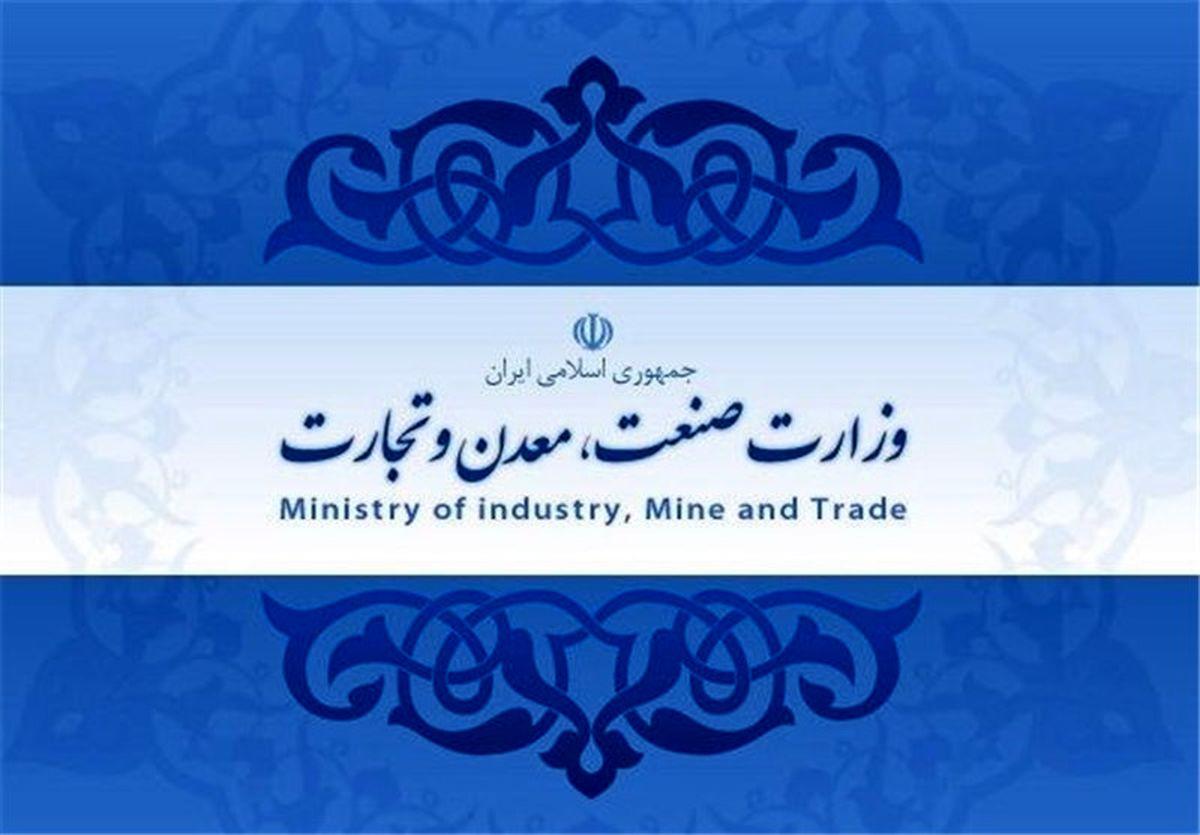 رونمایی از گزینه پیشنهادی وزارت صمت