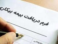جاماندگان بیمه بیکاری به دفاتر پیشخوان مراجعه کنند