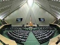 موافقت مجلس با فوریت لایحه تفکیک وظایف و اختیارات ۳ وزارتخانه