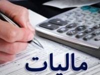 معافیت مالیاتی تبادل اسناد خزانه اسلامی