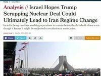 امید اسرائیل به لغو برجام و تغییر نظام ایران است