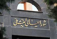 فعالیت کانال تلگرامی دبیرخانه شورای عالی امنیت ملی متوقف شد