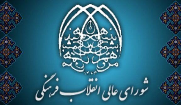 اطلاعیه شورای عالی انقلاب فرهنگی درباره برگزاری جلسات این شورا