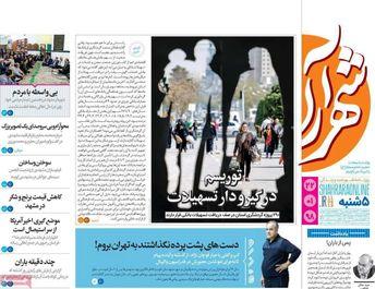 صفحه اول روزنامههای استانی 22فروردین98
