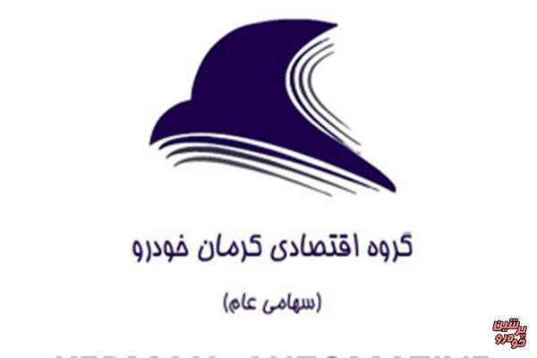 گروه اقتصادی کرمان خودرو