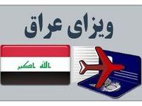 فروش ۱۵۰هزار تومانی ویزای «رایگان» عراق!