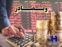 چشمانداز افزایش سود «وبصادر» در سال ٩٨