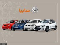 خبر مهم سایپا برای متقاضیان خرید خودرو