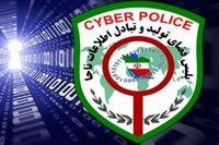 هشدار پلیس درمورد پرداخت بیعانه برای آگهیهای آنلاین