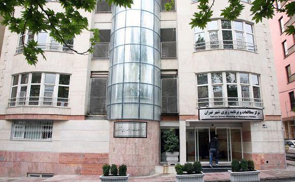 درخواست اتخاذ یک تصمیم عاقلانه از شهردار تهران/ مرکز مطالعات را ادغام کنید یا منحل!