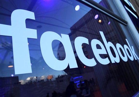 کارمندان فیس بوک برای همیشه دورکار شدند