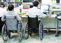 معلولان پس از کسب حدنصاب لازم استخدام میشوند