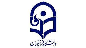 استخدام دانشجومعلمان دانشگاه فرهنگیان پیمانی شد