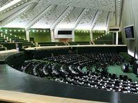پایان جلسه علنی امروز مجلس/ نشست بعدی؛ نهم خرداد ماه