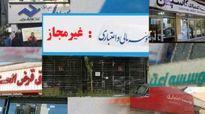 تصویب خط اعتباری بانکمرکزی برای سه تعاونی منحله