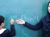 رتبهبندی معلمان اواخر آذر اجرا میشود